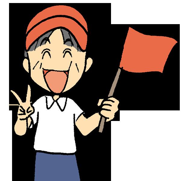 旗を持った男の子のイラスト