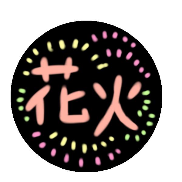 「花火」文字のイラスト