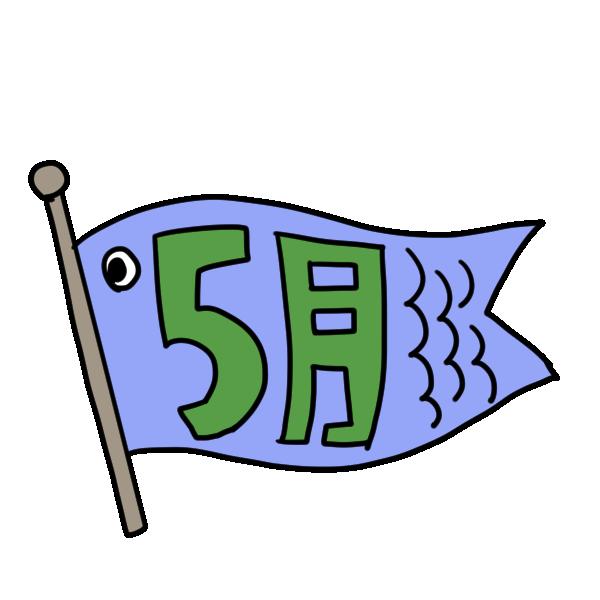 「5月」文字に鯉のぼりのイラスト