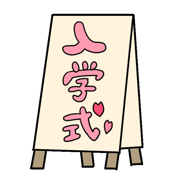 入学式の看板のイラスト