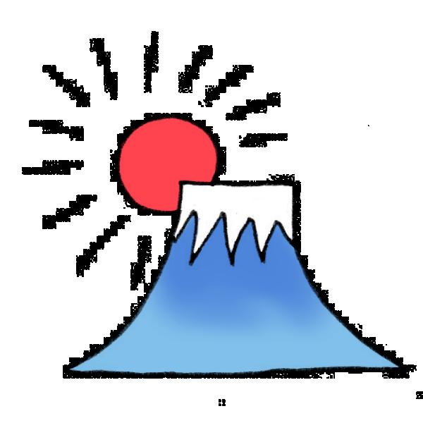 太陽と富士山のイラスト