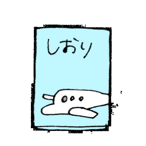 しおりのイラスト