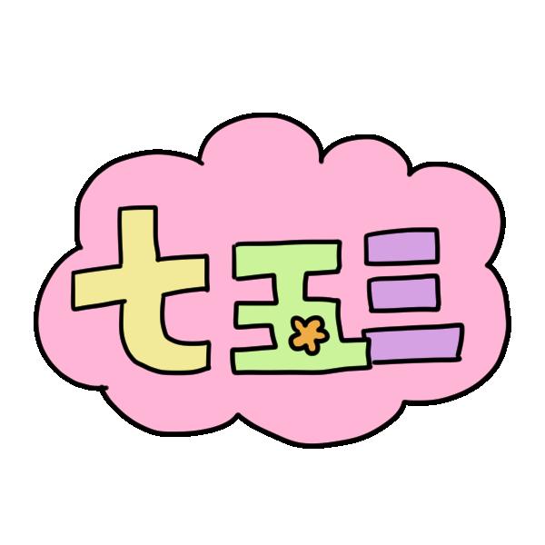 「七五三」文字のイラスト