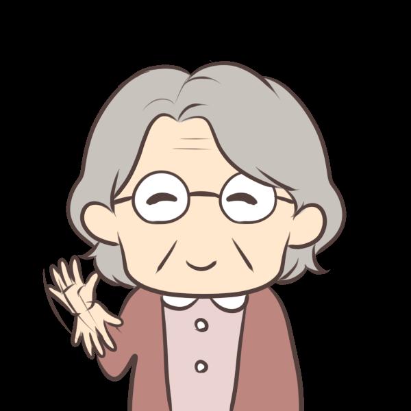 手招きするおばあちゃんのイラスト