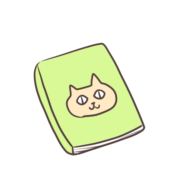 猫の本のイラスト