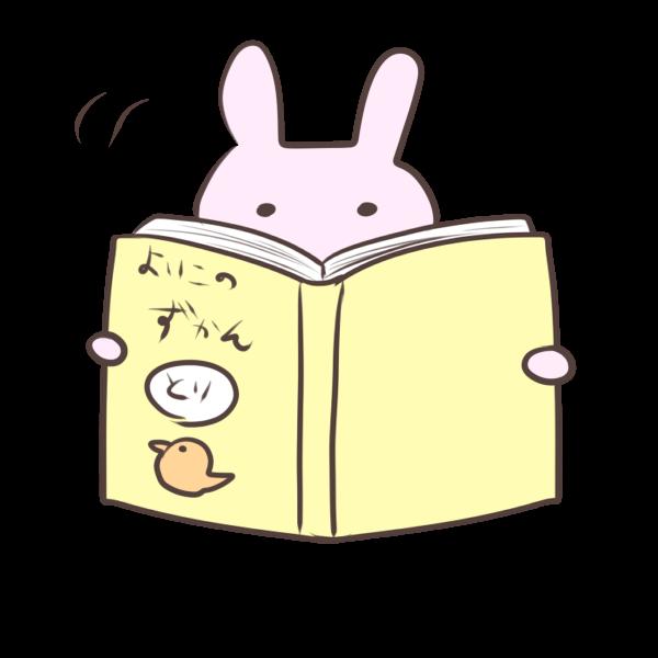 図鑑を読むうさぎのイラスト