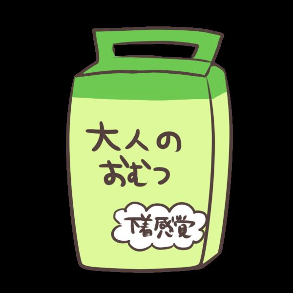 おむつ(パック)のイラスト