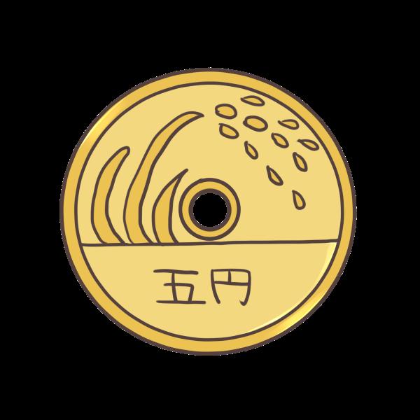 5円のイラスト