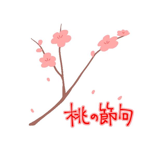 桃の節句のイラスト