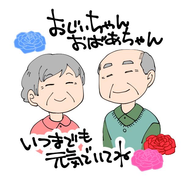 おじいちゃんおばあちゃんのイラスト