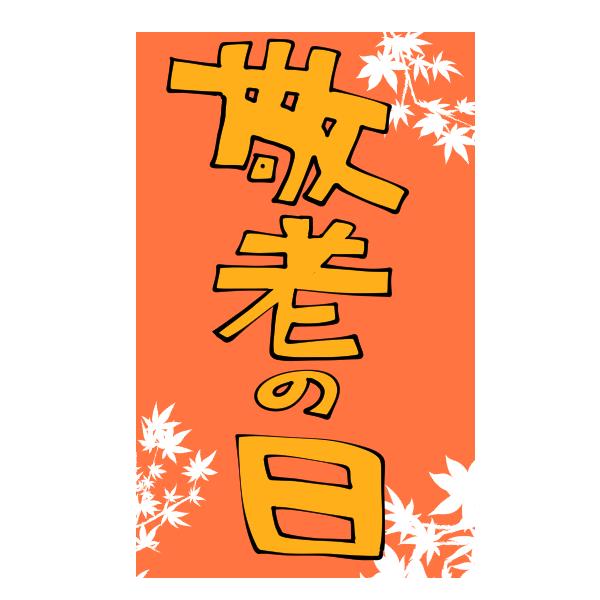 敬老の日ロゴのイラスト