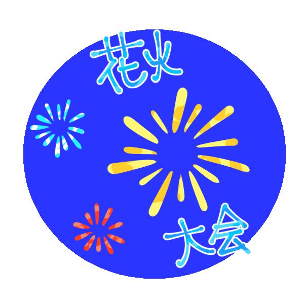 花火大会のイラスト