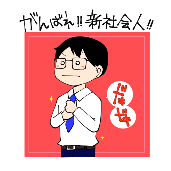 がんばれ!!のイラスト
