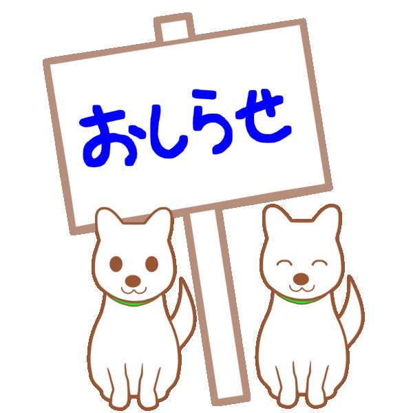 お知らせの看板と犬2匹のイラスト