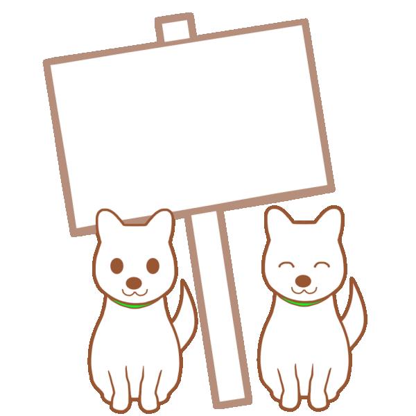 看板と犬2匹(文字入れ用)のイラスト