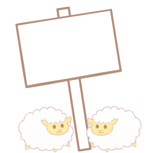 看板とひつじ(文字入れ用)のイラスト