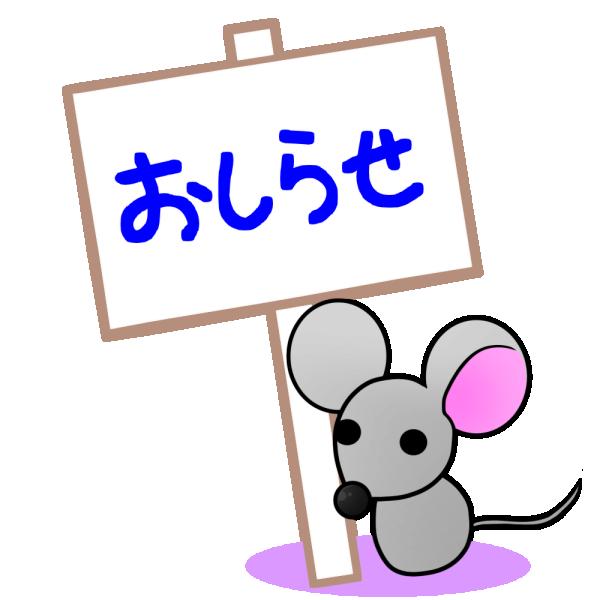 「おしらせ」の看板とネズミのイラスト