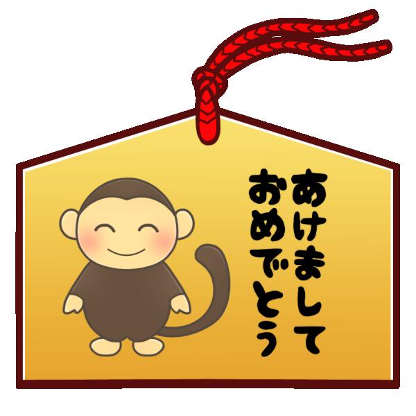 絵馬「あけましておめでとう」(申)のイラスト