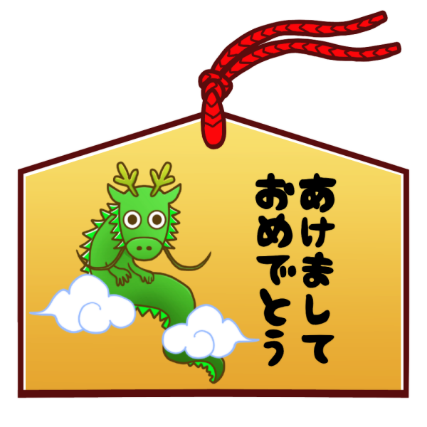絵馬「あけましておめでとう」(辰)のイラスト