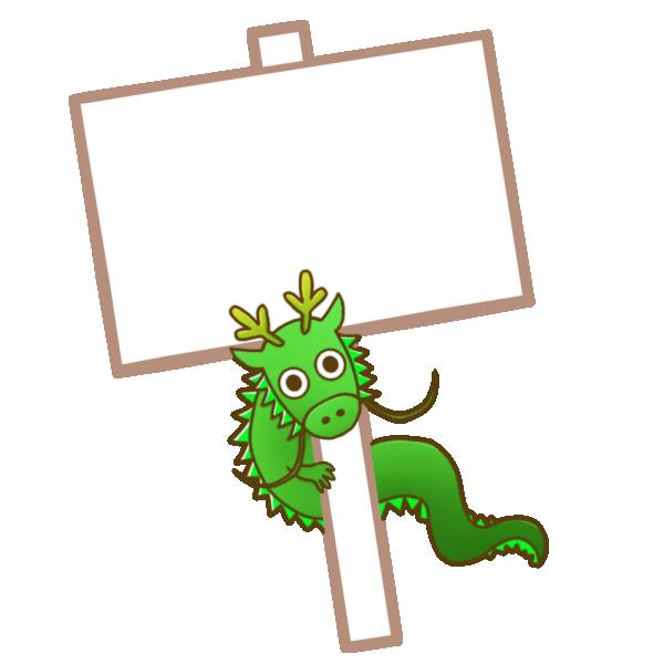 看板と龍(文字入れ用)のイラスト
