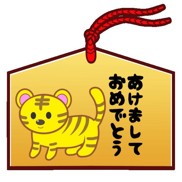絵馬「あけましておめでとう」(虎)のイラスト
