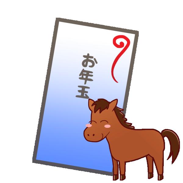 お年玉と馬のイラスト