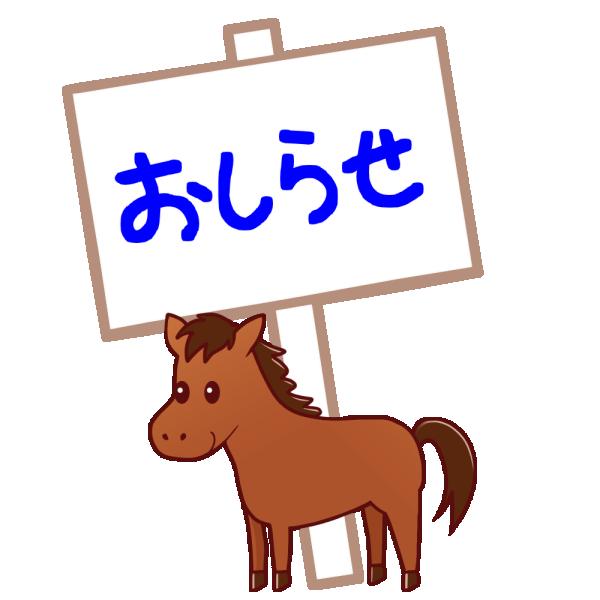お知らせの看板と馬のイラスト