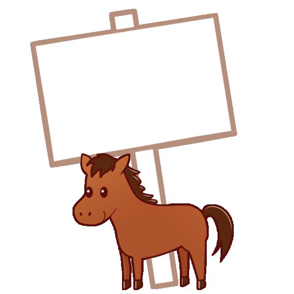 看板と馬(文字入れ用)のイラスト
