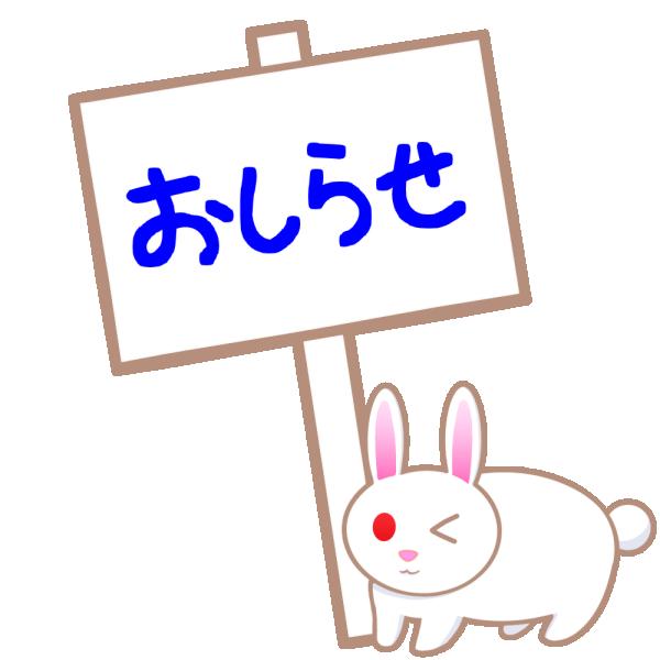 お知らせの看板とウサギのイラスト