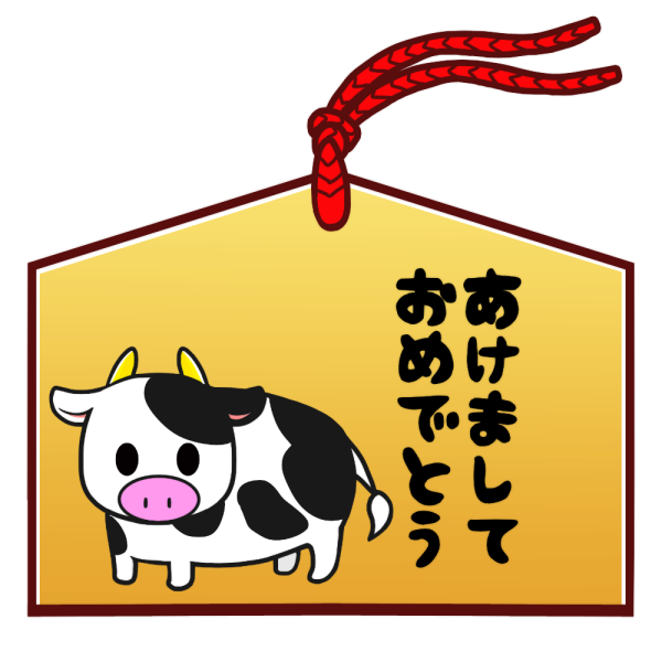 絵馬「あけましておめでとう」(うし)のイラスト