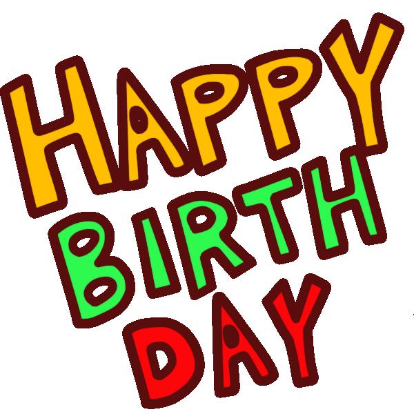 「HAPPYBIRTHDAY」の文字のイラスト