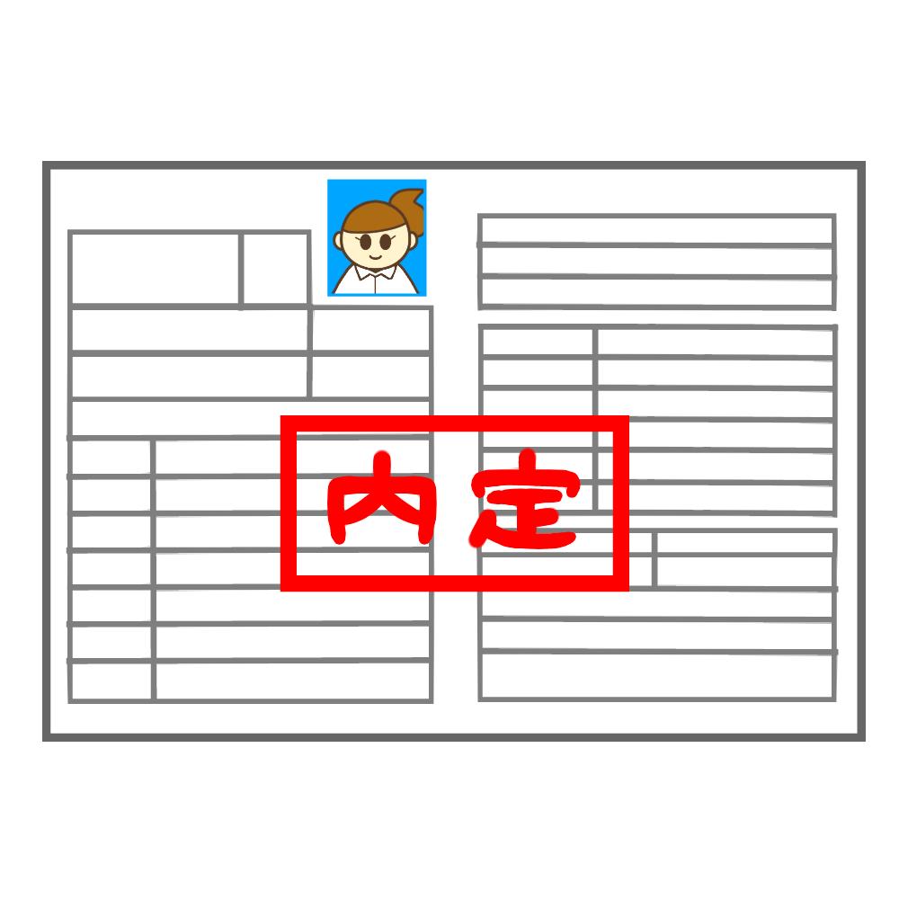 内定の判子が押された履歴書(女性)のイラスト