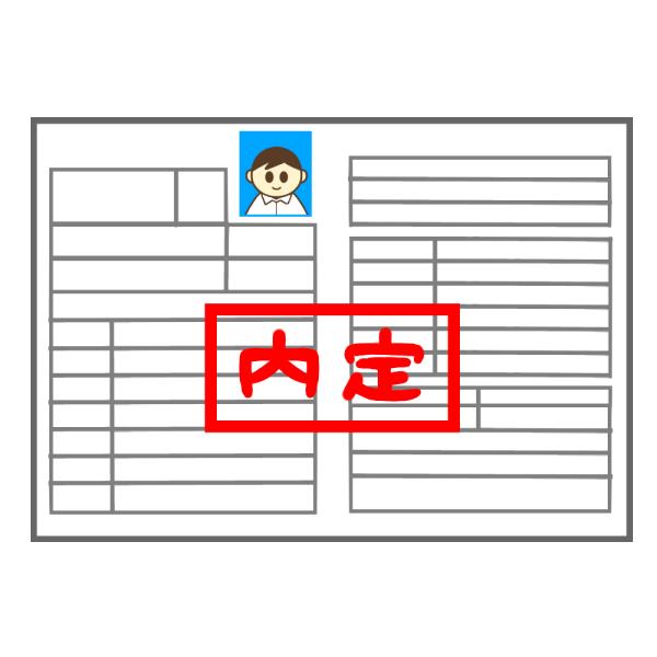 内定の判子が押された履歴書(男性)のイラスト