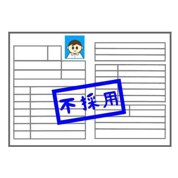 「不採用」の判子が押された履歴書(男性)のイラスト