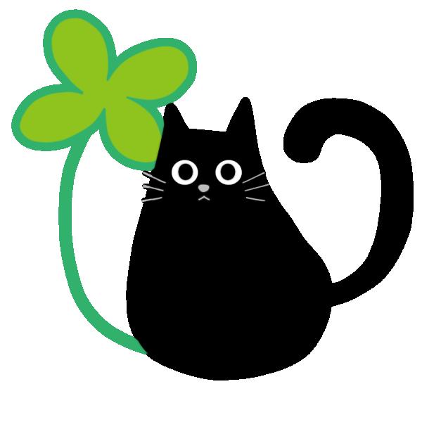 クローバーと黒猫のイラスト
