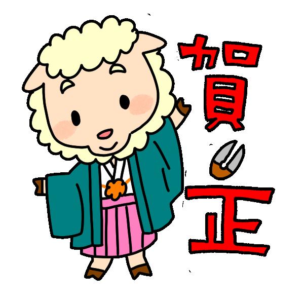 ひつじと賀正のイラスト
