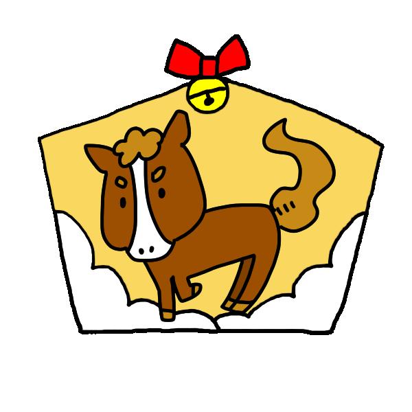 うまの絵馬1のイラスト