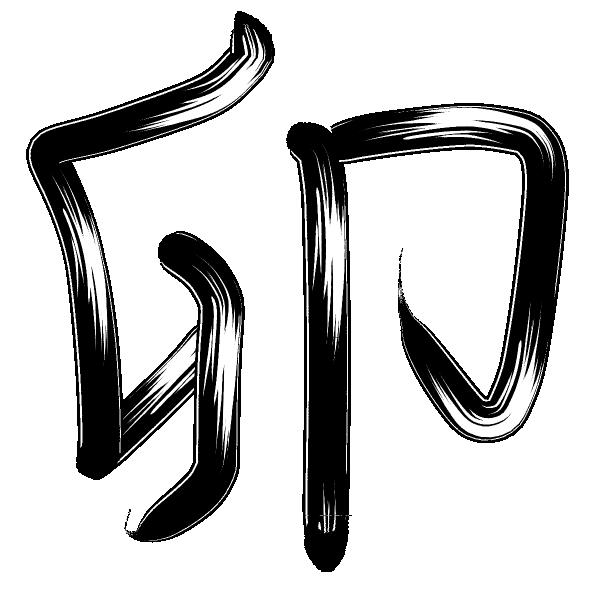 筆字のイラスト