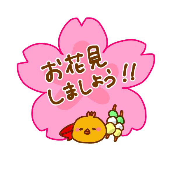 花見のお誘いのイラスト