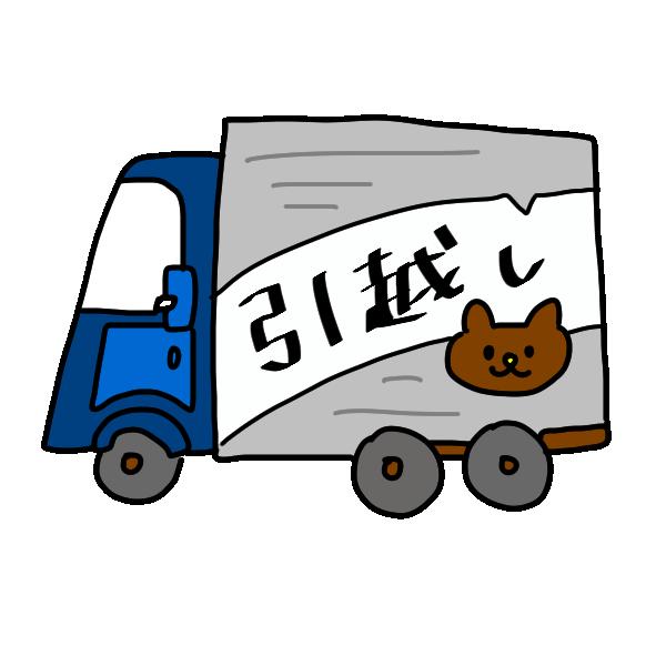 引っ越しトラックのイラスト
