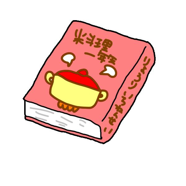 料理の本のイラスト