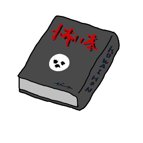 怖い本のイラスト