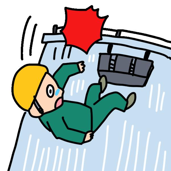 落下事故のイラスト