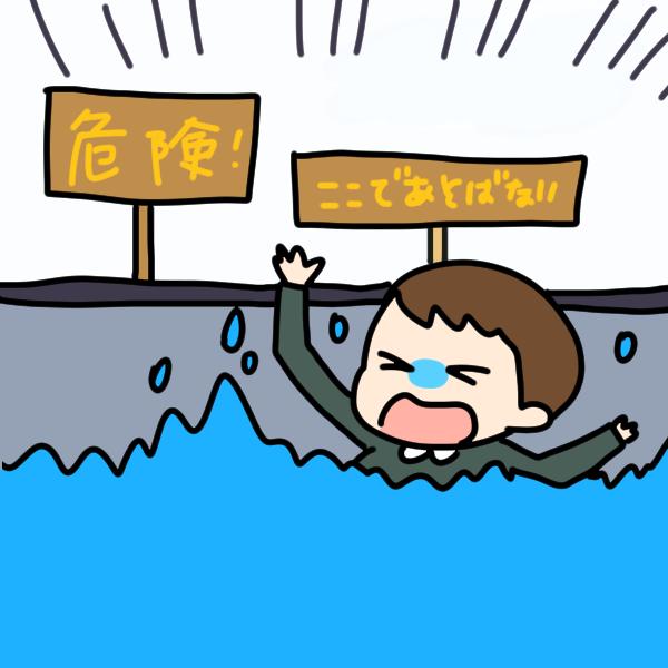 水難事故のイラスト