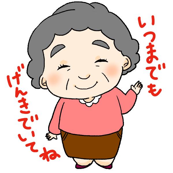 大好きなおばあちゃんのイラスト