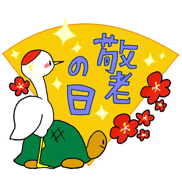 鶴亀メッセージカード2のイラスト
