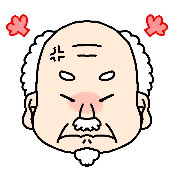 おじいちゃんの怒った顔のイラスト