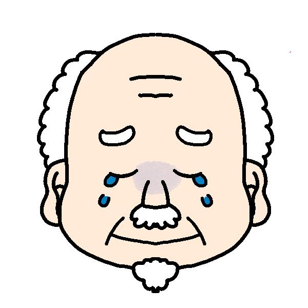 おじいちゃんの泣いた顔のイラスト