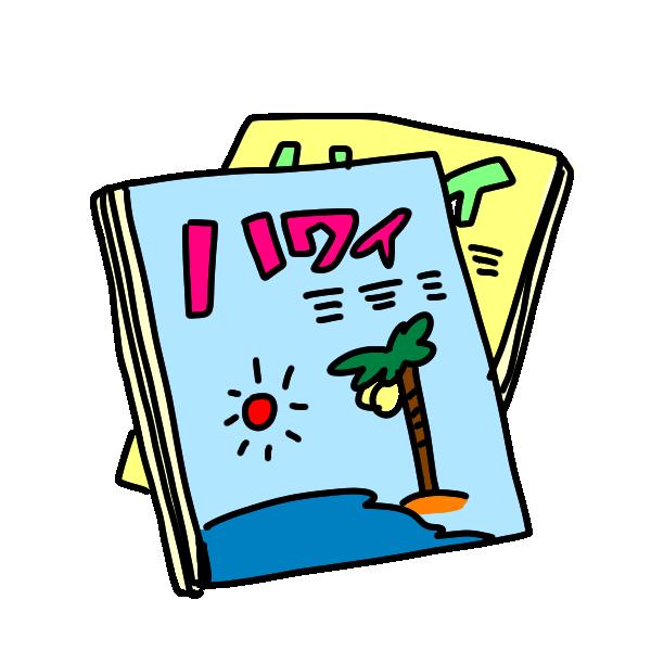 ガイドブックのイラスト