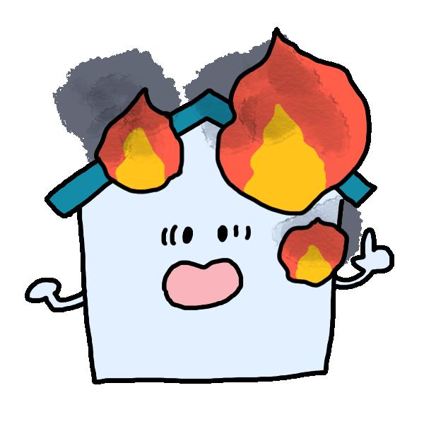 家が火事!のイラスト